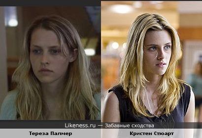 Тереза Палмер и Кристен Стюарт немного похожи