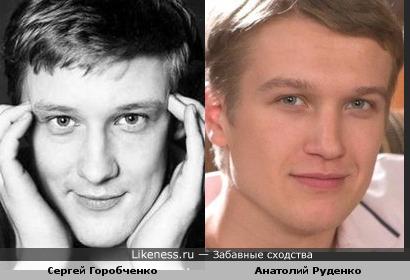 Сергей Горобченко и Анатолий Руденко похожи