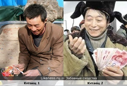 Кто отличит Китайца от Китайца? (с) Taxi