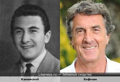 улыбающийся Каневский похож на Хофмана