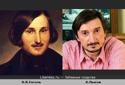 Александр Лыков и Николай Гоголь