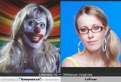 Собчак-клоунесса