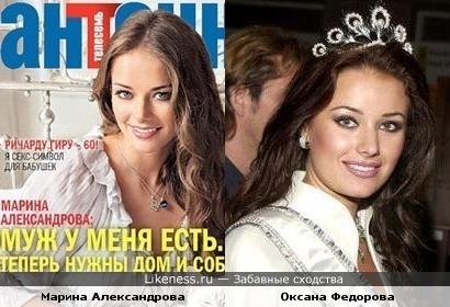 Александрова тоже могда бы стать МИСС...