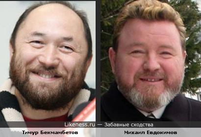 Евдокимов и Бекмамбетов