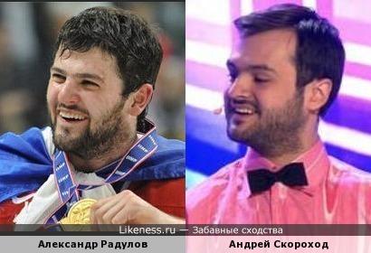 Радулов и Скороход