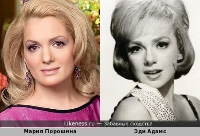 Мария Порошина и Эди Адамс