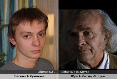 Кулаков и Катин-Ярцев