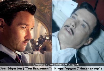 Том-Инквизитор