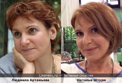 Наталья Штурм и Людмила Артемьева