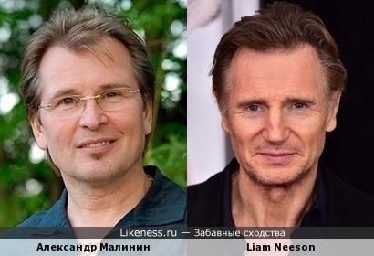 Александр Малинин и Liam Neeson