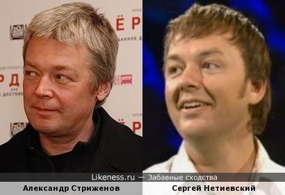 Стриженов и Нетиевский