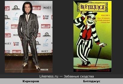 Киркоров похож на Битлджус