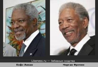 Кофи Аннан и Морган Фримен похожи