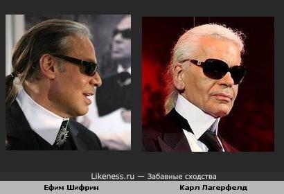 "Ефим Шифрин ""Глянец"" и Карл Лагерфелд похожи"