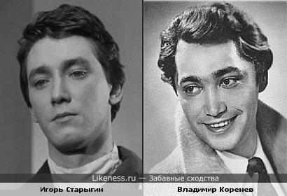 Игорь Старыгин и Владимир Коренев похожи