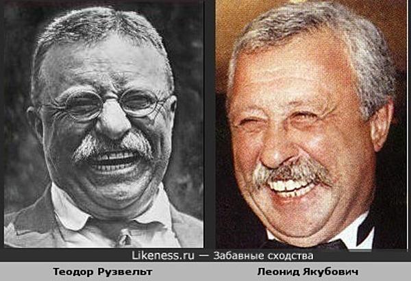 Теодор Рузвельт и Леонид Якубович похожи