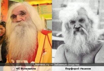 MC Вспышкин / Порфирий Иванов