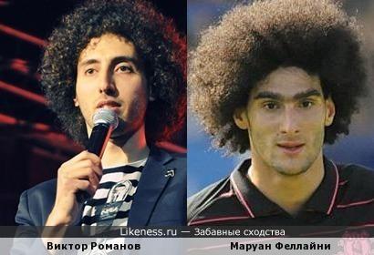 Виктор Романов похож на футболиста Феллайни