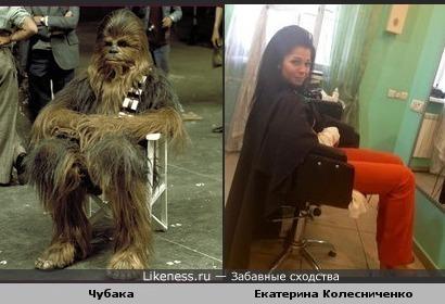 Екатерина Колесниченко vs Чубака