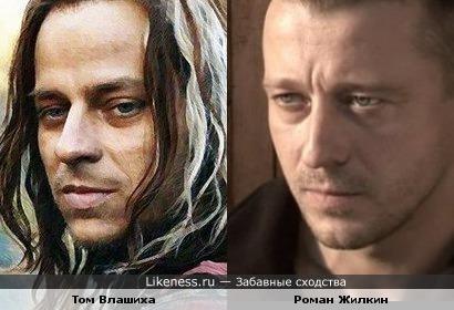 Том Влашиха и Роман Жилкин похожи
