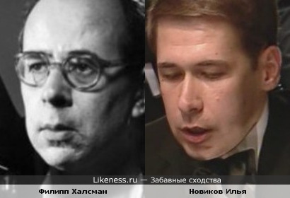 Филипп Халсман и Новиков Илья