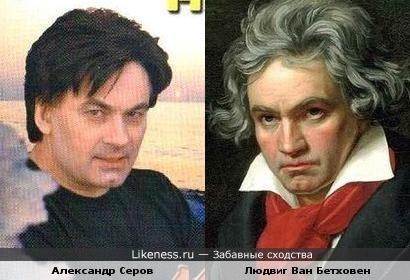 Александр Серов непоминает Бетховена