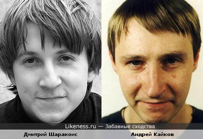 Дмитрий Шаракоис пхож на Андрея Кайкова