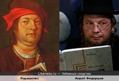 Парацельс напомнил Федорцова