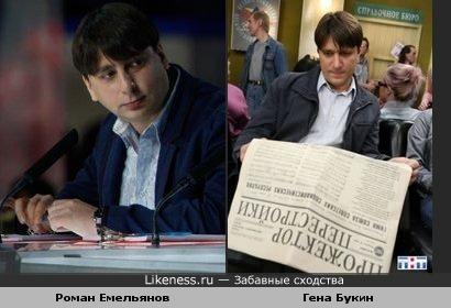 Роман Емельянов похож на Гену Букина