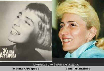 Жанна Агузарова похожа на Сажи Умалатову