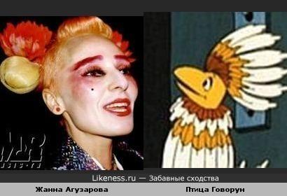 """Жанна Агузарова похожа на птицу Говоруна(из м/ф """"Тайна Третьей Планеты"""")"""