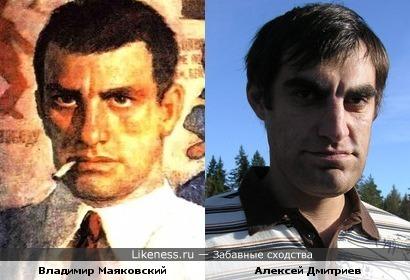 Маяковский и Дмитриев