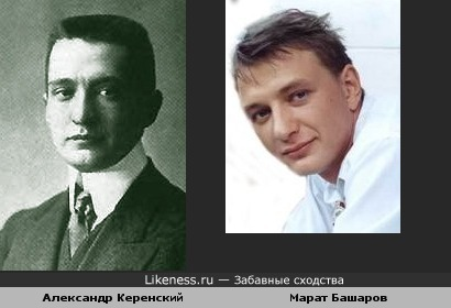 Александр Керенский и Марат Башаров