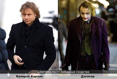 Карпин и Джокер