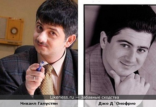 Михаил Галустян и Джо Д`Онофрио