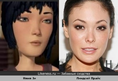 Няня Зи похожа на Линдсей Прайс