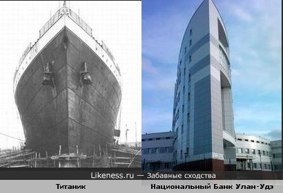 Титаник Национального Банка Бурятии