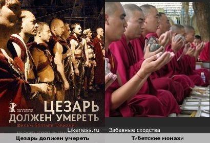 Постер и монахи