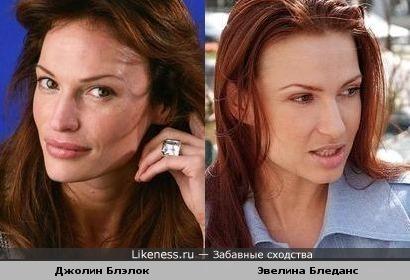 Джолин Блэлок и Эвелина Бледанс