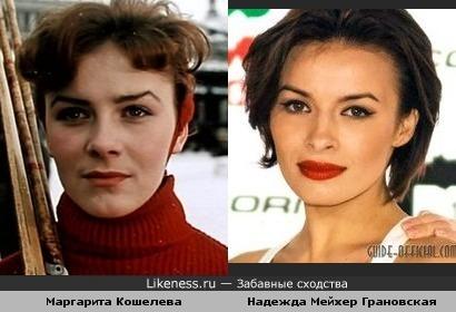 Маргарита Кошелева и Надежда Мейхер Грановская.