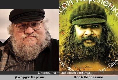 Джордж Мартин и Псой Короленко не похожи
