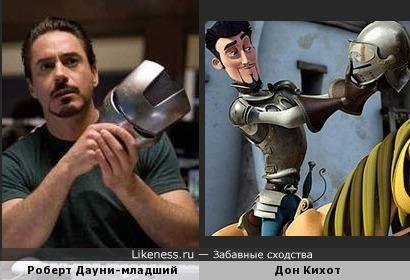 Железный человек и Дон Кихот
