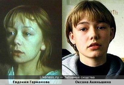 Евдокия Германова и Оксана Акиньшина