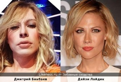 Дмитрий Бикбаев в образе и Дейзи Лайдик