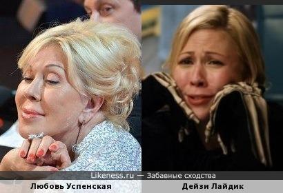 Любовь Успенская и Дейзи Лайдик