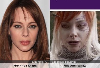 Лиз Александр похожа на Мелинду Кларк