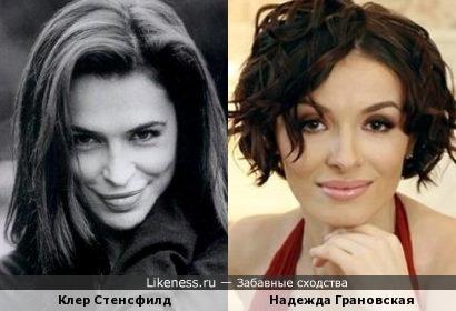 Клер Стенсфилд и Надежда Грановская