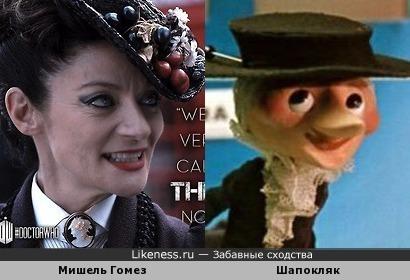 Мисси Мистресс и Шапокляк