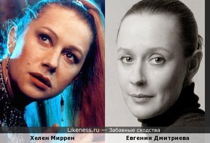 Хелен Миррен и Евгения Дмитриева