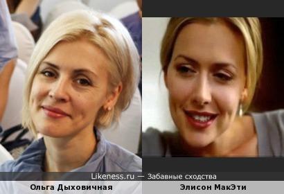Ольга Дыховичная и Элиссон МакЭти